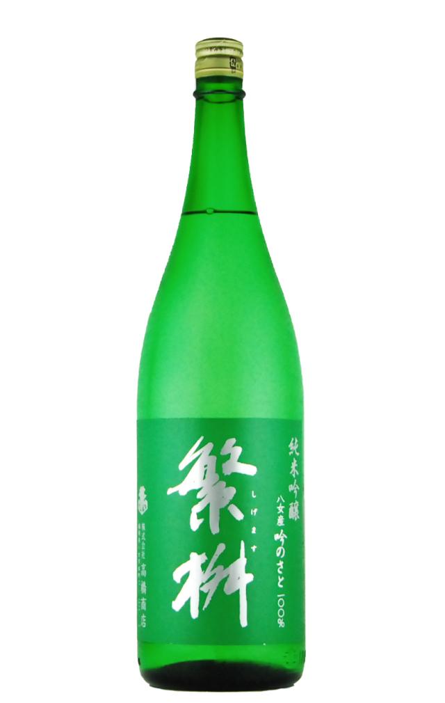 繁桝 純米吟醸 吟のさと(1800ml)