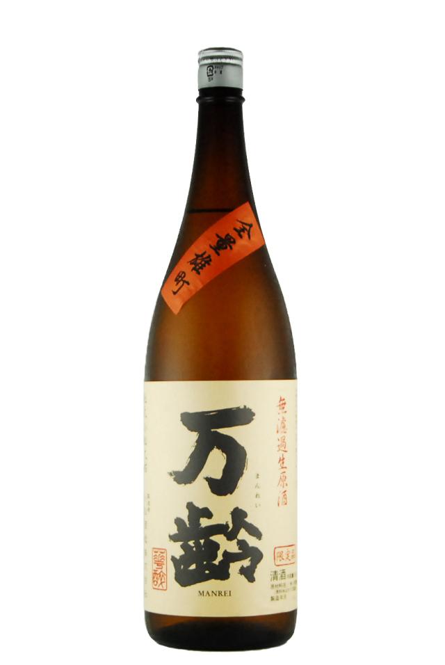 万齢 純米酒 全量雄町 無濾過生原酒(1800ml)