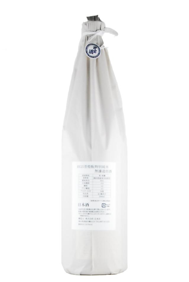 御前酒 菩提酛 特別純米 無濾過生原酒(1800ml)