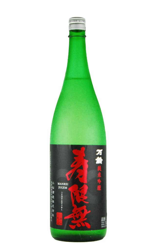 万齢 純米吟醸 寿限無(1800ml)