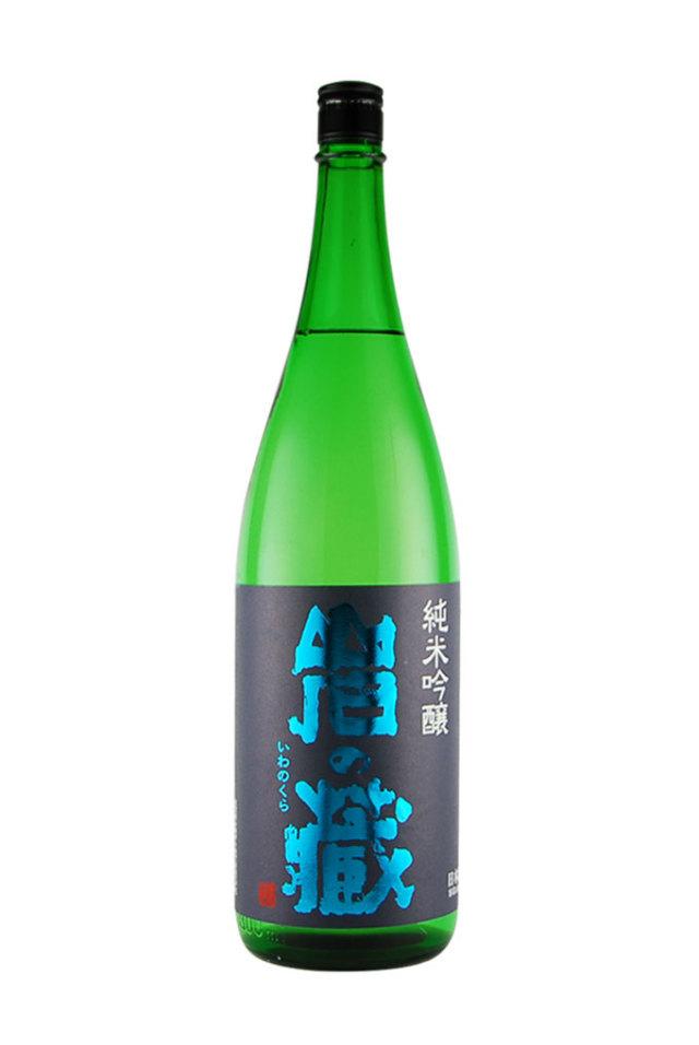岩の蔵・天山(天山酒造)佐賀