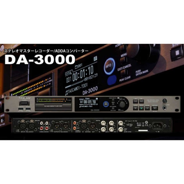 TASCAM/DA-3000【パッケージダメージ特価】【在庫あり】