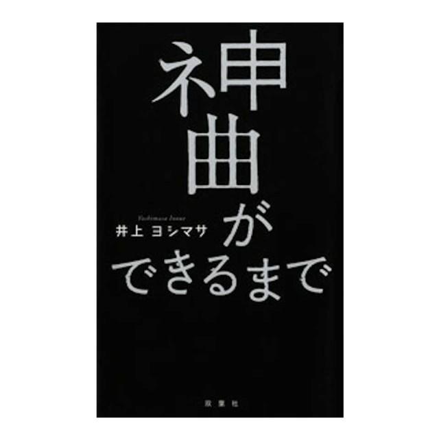 双葉社/神曲ができるまで【在庫あり】