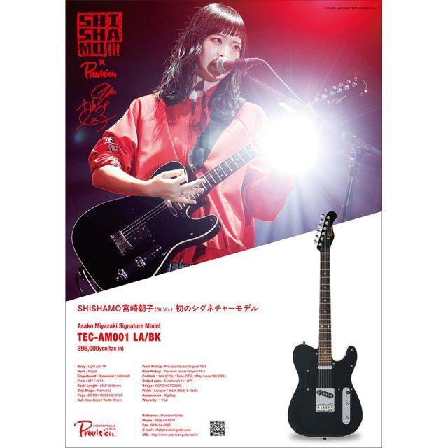 Provision/Asako Miyazaki Signature Model TEC-AM001 LA/BK 【4月発売予定】【SHISHAMO】