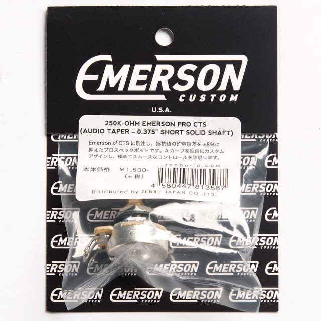 "Emerson Custom/EMERSON PRO CTS - 250K SHORT (3/8"") SOLID SHAFT POTENTIOMETER"
