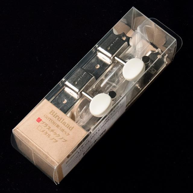 Birdland/3連ペグ プラスチックノブ ブラスシャフト / Gotoh製【J-45】【ジュニア】【スペシャル】【お取り寄せ商品】