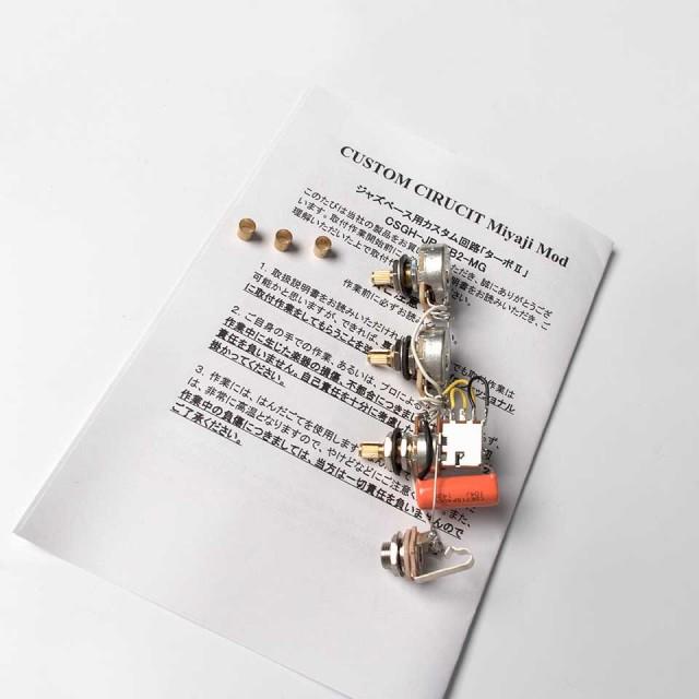 GWNN/ジャズベース用カスタム回路 ターボII【宮地楽器特注仕様】【入荷待ち ご予約受付中】