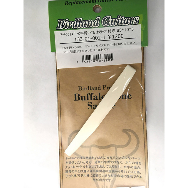 Birdland/水牛骨 サドル材 85×10×3mm マーチンサイズ オクターブ付