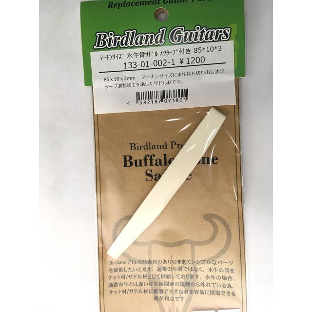 Birdland/水牛骨 サドル材 85×10×3mm マーチンサイズ オクターブ付【お取り寄せ商品】