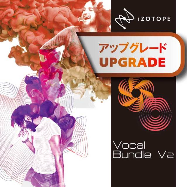 iZotope/Vocal Bundle 2:upgrade from any Vocal Synth or Nectar【~2/27 期間限定特価キャンペーン】【オンライン納品】