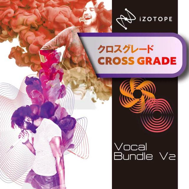 iZotope/Vocal Bundle 2:crossgrade from any paid iZotope product【~2/27 期間限定特価キャンペーン】【オンライン納品】