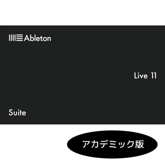 Ableton/Live 11 Suite EDU【アカデミック版】【オンライン納品】【在庫あり】