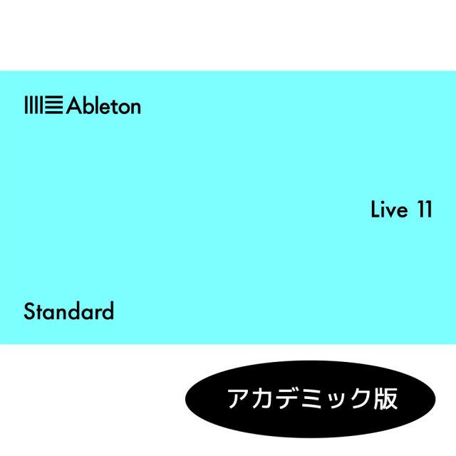 Ableton/Live 11 Standard EDU【アカデミック版】【オンライン納品】【在庫あり】