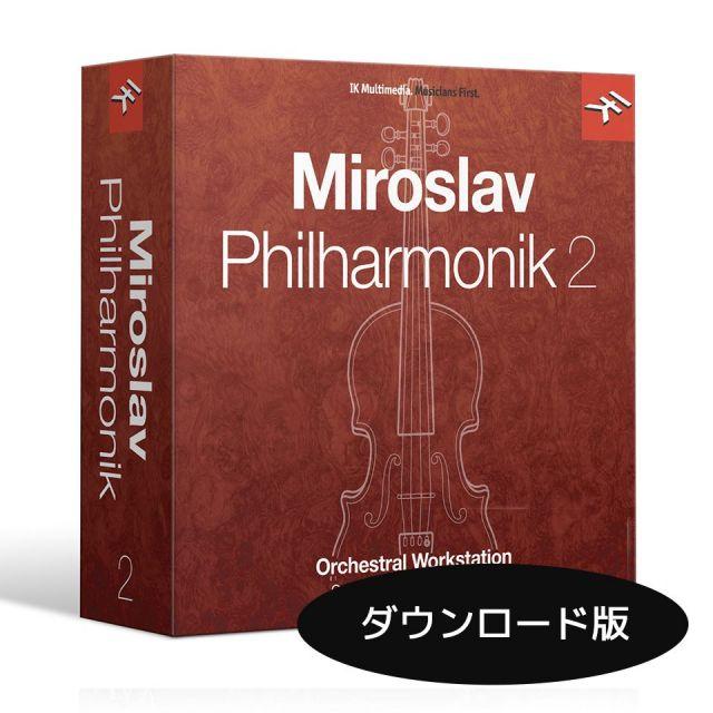 IK Multimedia/MIROSLAV PHILHARMONIK 2 【ダウンロード版】【オンライン納品】