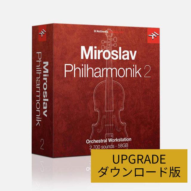 IK Multimedia/MIROSLAV PHILHARMONIK 2 クロスグレード 【ダウンロード版】【オンライン納品】