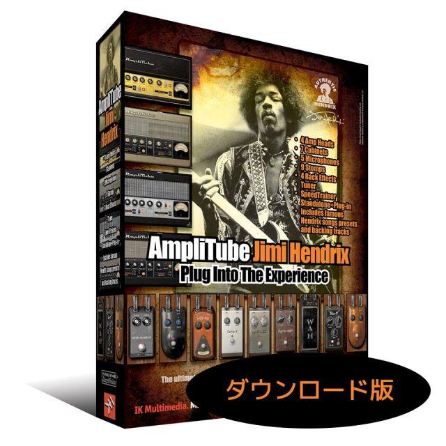 IK Multimedia/AmpliTube Jimi Hendrix Anniversary 【ダウンロード版】【オンライン納品】