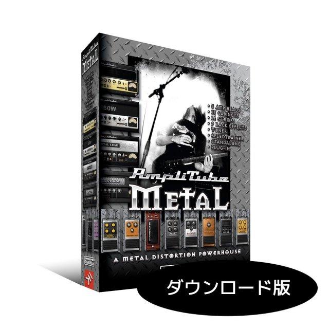 IK Multimedia/AmpliTube Metal 【ダウンロード版】【オンライン納品】