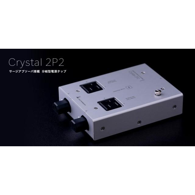 KOJO TECHNOLOGY/Crystal 2P2
