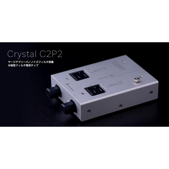 KOJO TECHNOLOGY/Crystal C2P2