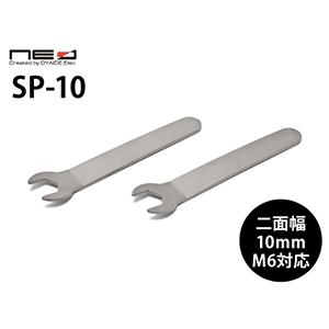 OYAIDE/SP-10(2pcs セット)