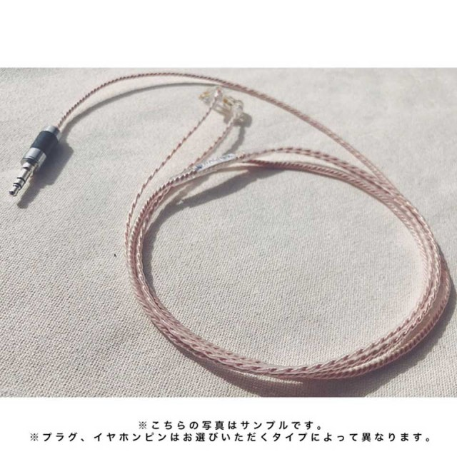 WAGNUS./Silence Sheep-Mastering edition- for SENNHEISER HD800 type【受注生産】【イヤホン】【リケーブル】