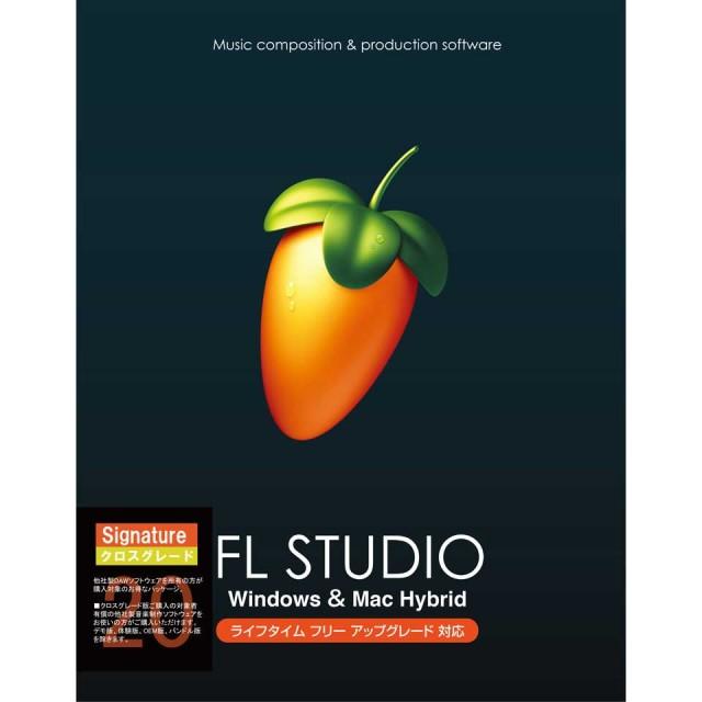 IMAGE LINE SOFTWARE/FL STUDIO 20 Signature クロスグレード版