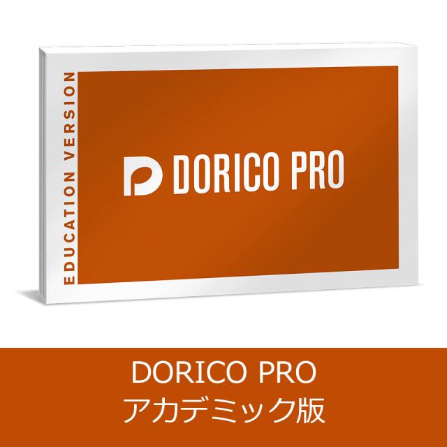 Steinberg/DORICO PRO /E