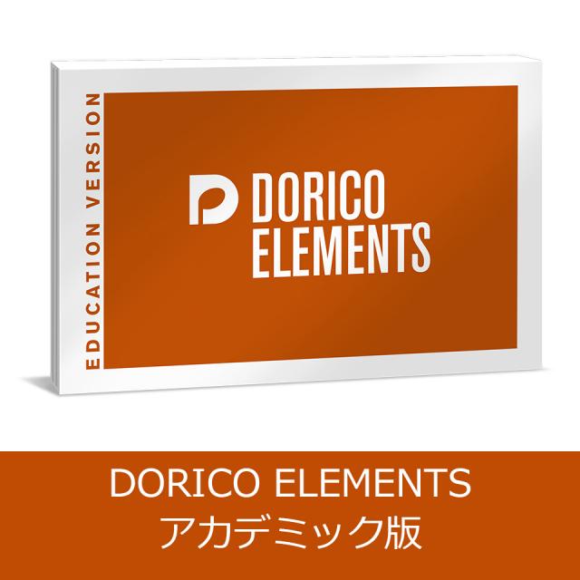 Steinberg/DORICO EL /E