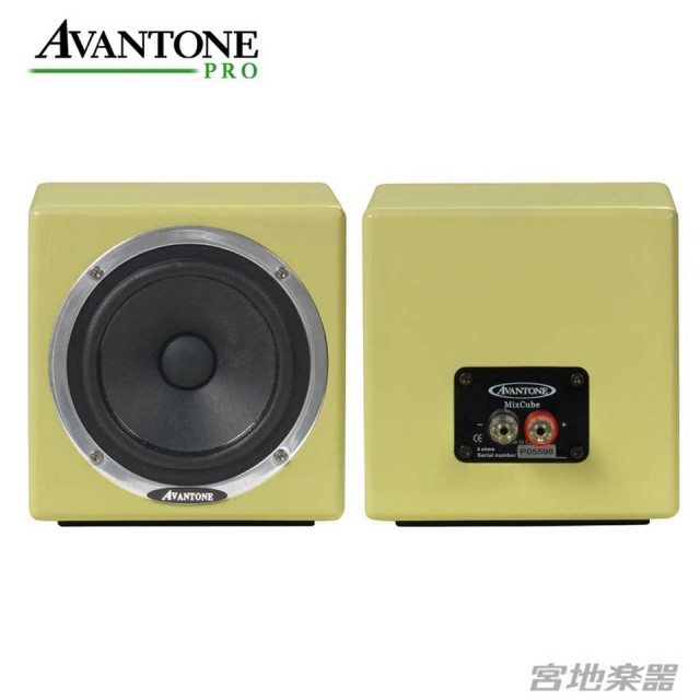 Avantone Pro/Passive Mixcubes クリームホワイト【ペア】【在庫あり】