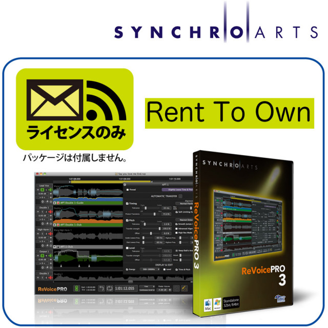 SynchroArts/Revoice Pro 3 - Rent To Own (Receive full license on 4th Rental)【期間限定キャンペーン】【オンライン納品】