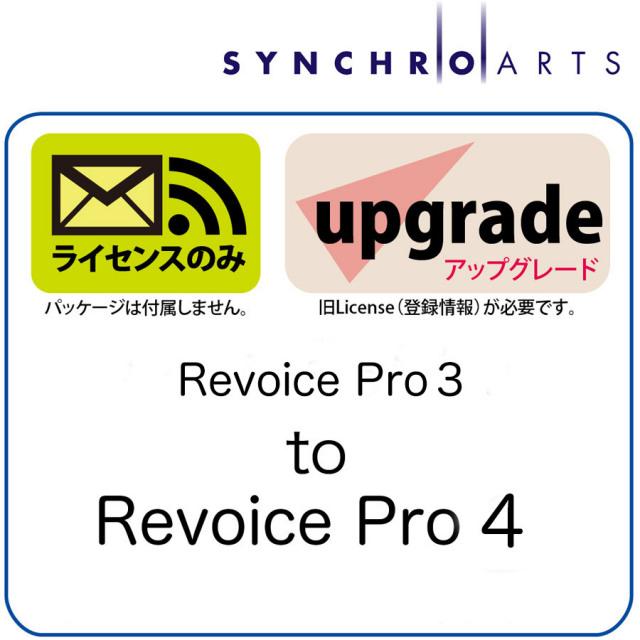 SynchroArts/Revoice Pro 4 - Trade-in Revoice Pro 3【オンライン納品】