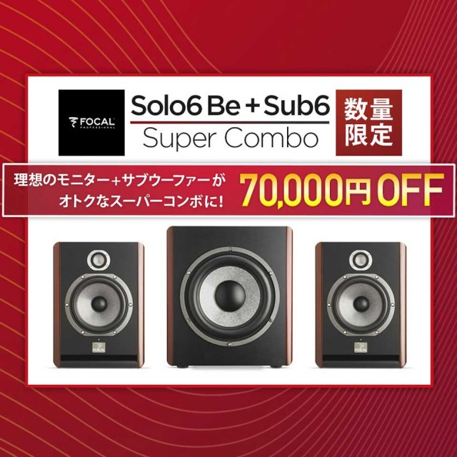 FOCAL Professional/Solo6 Be Red ペア + Sub6【数量限定特価バンドルキャンペーン】