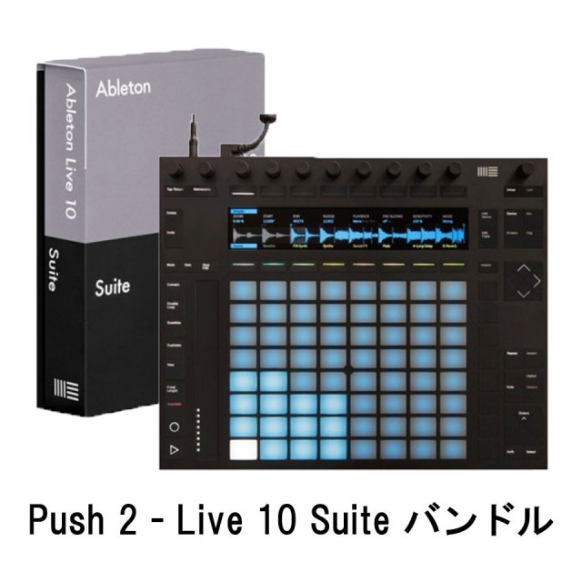 Ableton/Push 2 - Live 10 Suiteバンドル【在庫あり】【1908R1】