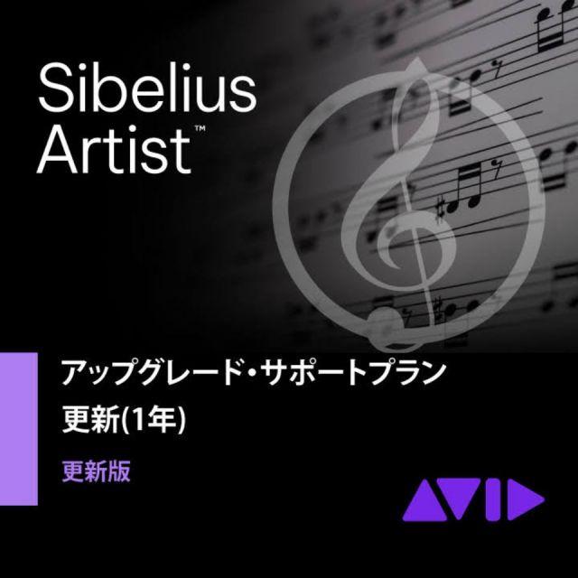 Avid/Sibelius 更新版(1年)【オンライン納品】