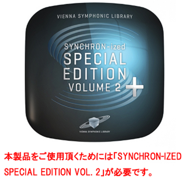 Vienna Symphonic Library/SYNCHRON-IZED SPECIAL EDITION VOL. 2 PLUS【期間限定キャンペーン】