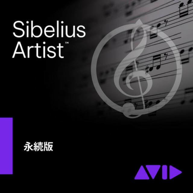Avid/Sibelius   First【オンライン納品】
