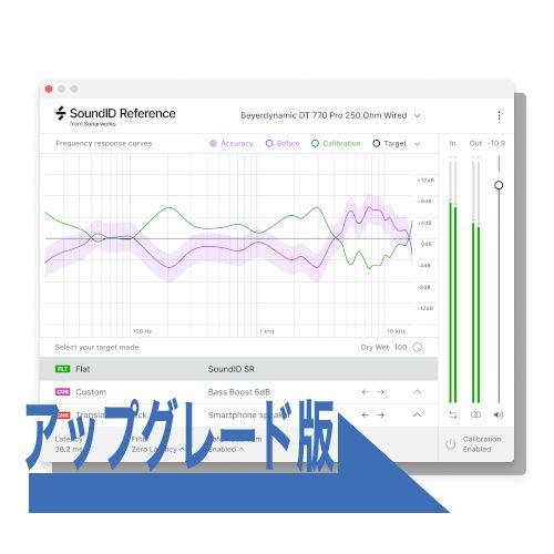 Sonarworks/Upgrade from Sonarworks Reference 4 Headphone edition to SoundID for Headphones【オンライン納品】