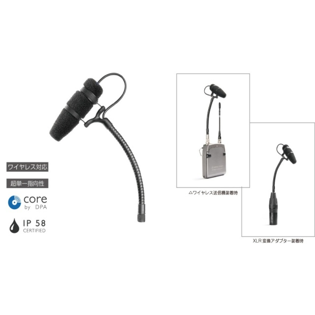 DPA MICROPHONES/KIT-4097-DC-INK