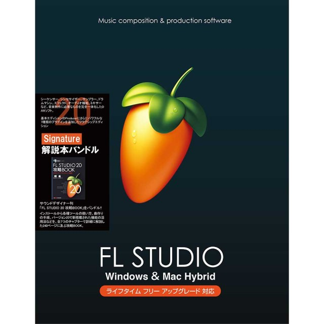 IMAGE LINE SOFTWARE/FL Studio 20 Signature 解説本バンドル