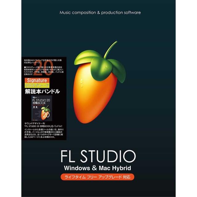 IMAGE LINE SOFTWARE/FL Studio 20 Signature クロスグレード 解説本バンドル【在庫あり】
