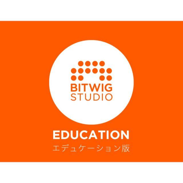BITWIG/Bitwig Studio エデュケーション版【オンライン納品】