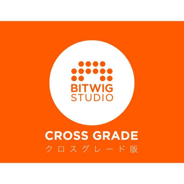 BITWIG/Bitwig Studio クロスグレード版【オンライン納品】