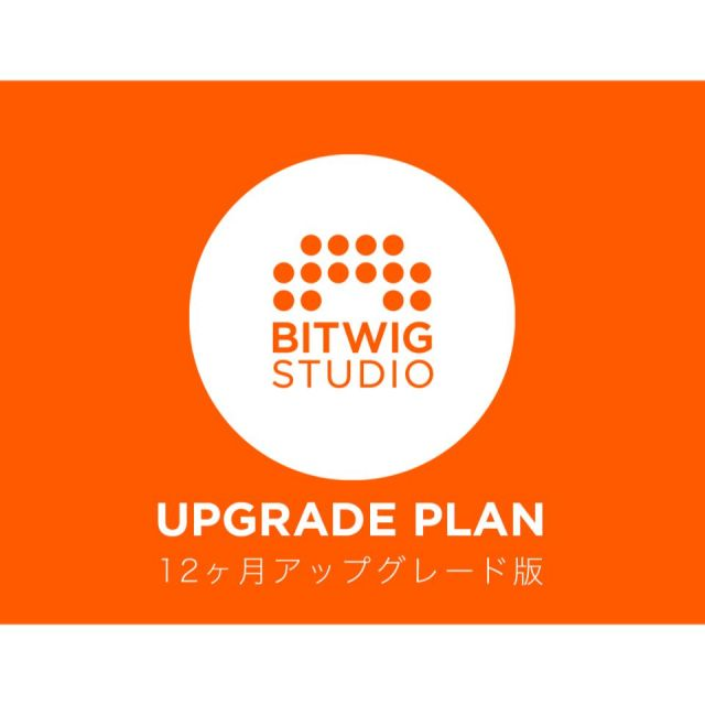BITWIG/Bitwig Studio 12ヶ月アップグレード版【オンライン納品】
