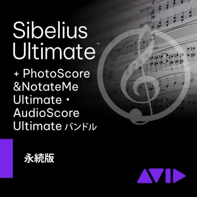 Avid/Sibelius Ultimate 通常版 PhotoScore&AudioScore バンドル【オンライン納品】