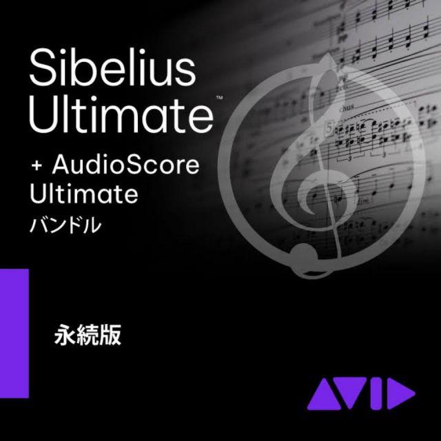 Avid/Sibelius AudioScore バンドル【オンライン納品】