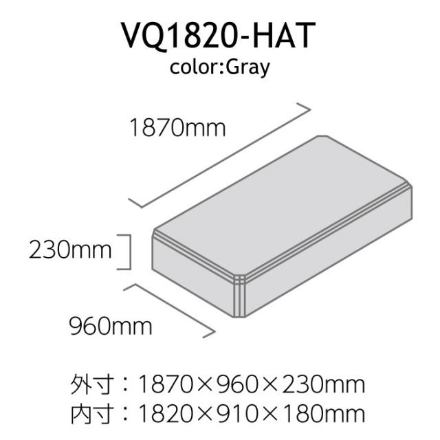 Very-Q/VQ1820-HAT(天井ユニット)【受注生産品/納期4~6ヶ月】