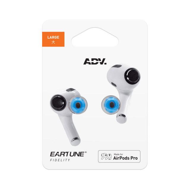 ADV./EARTUNE FIDELITY UF-A Blue L 1ペア【ネコポス発送】【在庫あり】