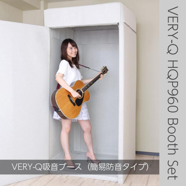 Very-Q/HQP960 Boothset【簡易防音室セット】【アイボリー】【受注生産品】