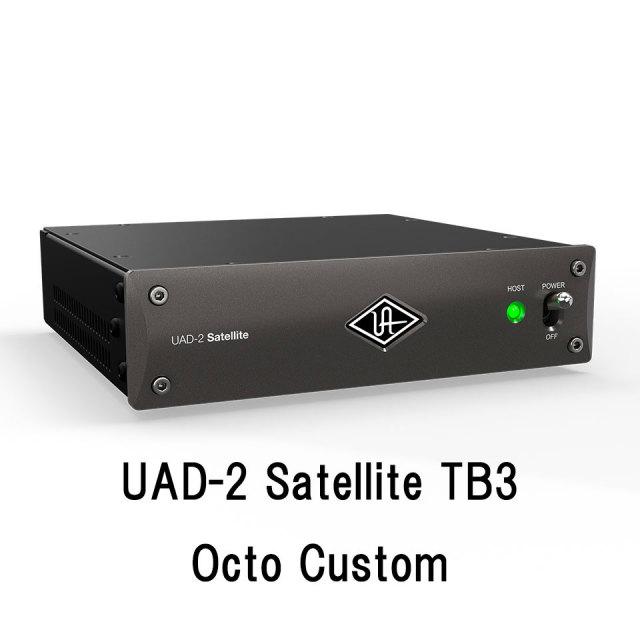 UNIVERSAL AUDIO/UAD-2 Satellite TB3 Octo Custom【在庫あり】【~3/31 期間限定UAD-2プラグインプレゼントキャンペーン】