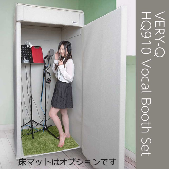 Very-Q/HQ910 Vocal Booth Set【吸音】【アイボリー】【受注生産品】【受注確定後の返品不可】